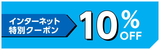 インターネット特別クーポン 10% OFF