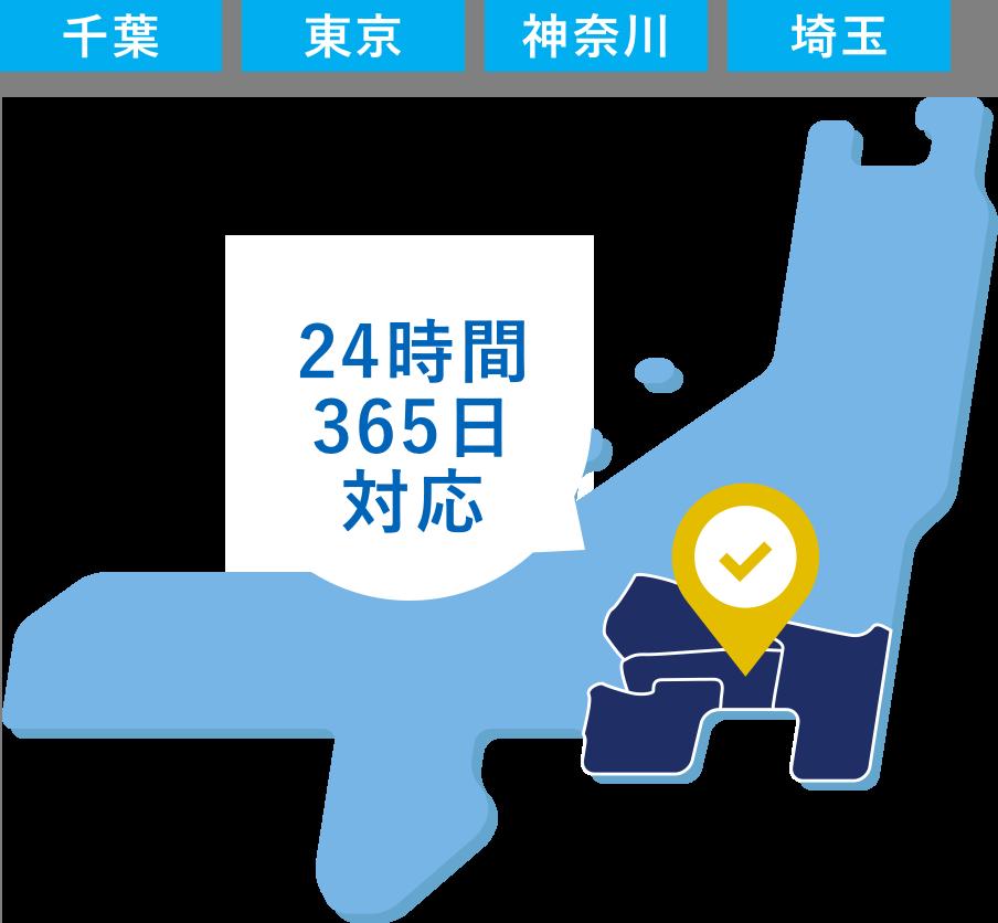 東京 千葉 埼玉 神奈川 24時間365日対応