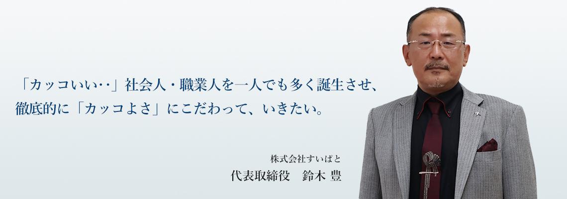 株式会社すいぱと 代表取締役 鈴木豊