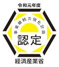 経済産業省事業継続力強化計画認定ロゴ
